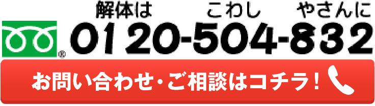 0120-504-832